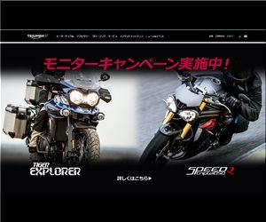 懸賞_トライアンフ25/07/2016 トリプル モニターキャンペーン「Speed Triple R」「Tiger Explorer XRX」1か月モニターキャンペーン