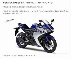 懸賞_番組を見てバイクをもらおう!「鈴鹿8耐」プレゼントキャンペーン YAMAHA YZF-R25 トゥエルビ_160807締切