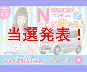 懸賞当選_ホンダ N-BOX カーセブン抽選_160807