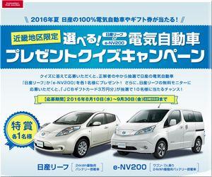 懸賞_選べる!日産リーフore-NV200 電気自動車プレゼントクイズキャンペーン