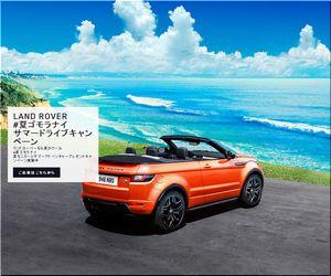 懸賞 LAND ROVER #夏ゴモラナイ サマードライブキャンペーン