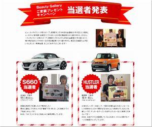 懸賞当選_ビューティーギャラリーご愛顧プレゼントキャンペーン ホンダ 「S660」