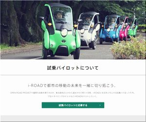 懸賞_i-ROAD 試乗パイロット募集第9期~第11期 トヨタ