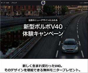 懸賞_新型ボルボV40体験キャンペーン ボルボ・カー・ジャパン株式会社