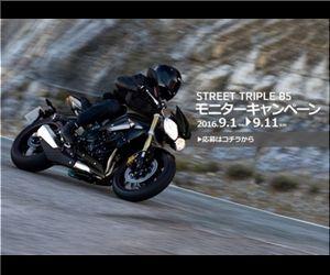 懸賞_トライアンフ STREET TRIPLE 85 ストリート トリプル モニターキャンペーン