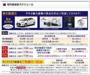 懸賞_トヨタ AQUA 2016 慶応連合三田会大会 福引賞品&抽選会
