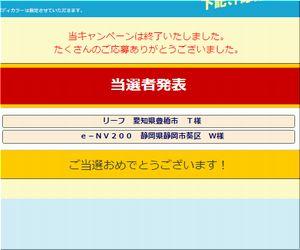 懸賞当選_日産 リーフ・e-NV200プレゼントキャンペーン