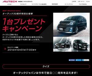 懸賞_オーテック30周年特別仕様車1台プレゼントキャンペーン オーテックジャパン
