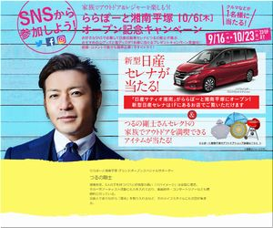 懸賞_ららぽーと湘南平塚オープン記念キャンペーン 新型日産セレナ