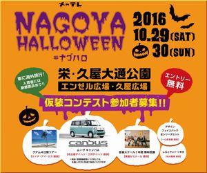 懸賞 メ~テレ NAGOYA HALLOWEEN 仮装コンテスト参加者募集 #ナゴハロ