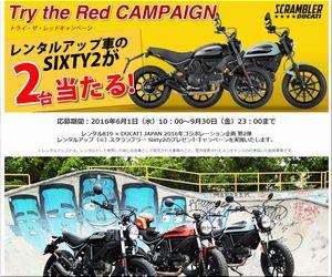 懸賞_Try the Red キャンペーン 第2弾 スクランブラーSIXTY2プレゼントキャンペーン_レンタル819 160930締切