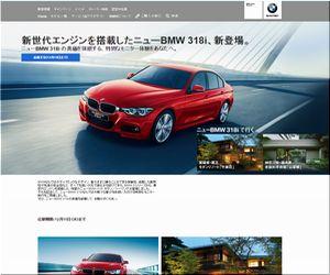 懸賞 ニューBMW 318iで行く1泊2日モニター旅行 BMW Japan