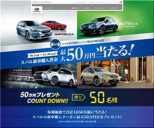 懸賞 最大50万円当たる - 新車購入資金キャンペーン SUBARU