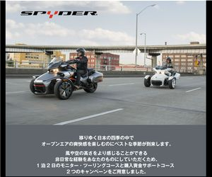 懸賞 SPYDER モニター・ツーリング&ご購入サポートキャンペーン