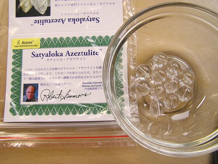 サチャロカアゼツライト1