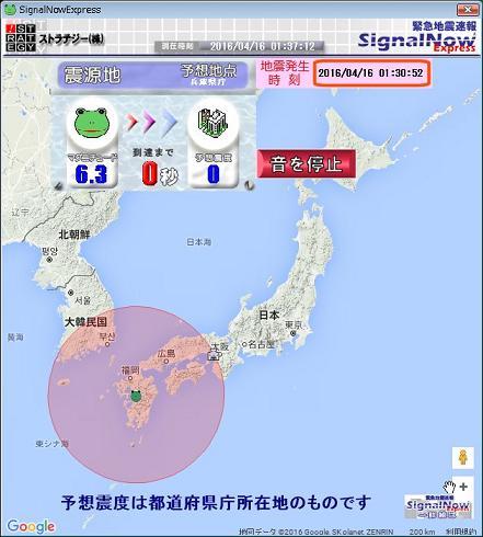 熊本 M7.3 緊急地震速報 c