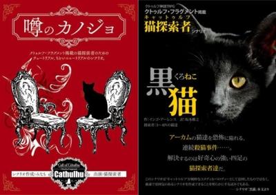 キャットゥルフシナリオ 黒猫、噂のカノジョ