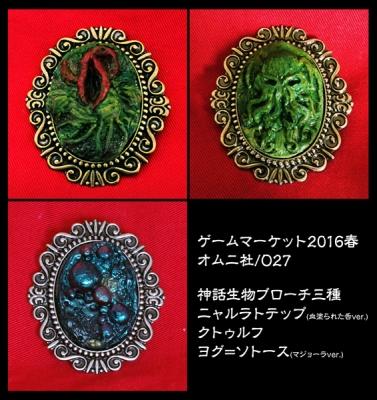 神話生物ブローチゲムマ三種
