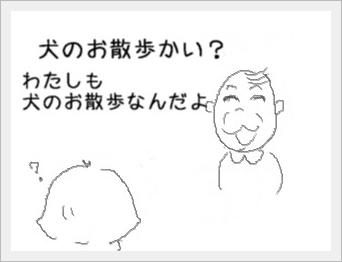 inudosi2.jpg
