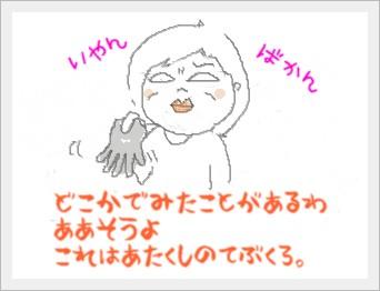 otosimono2.jpg