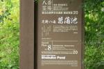 忍野八海13