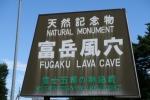 富岳風穴1