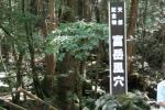 富岳風穴6