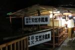 富岳風穴4