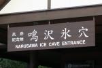 鳴沢氷穴1