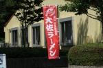 静岡行き8