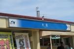 静岡行き7
