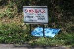 備中松山城2