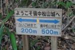 備中松山城11