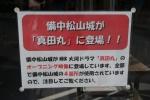 備中松山城22