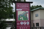 須山浅間神社1