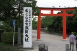 本宮浅間大社6