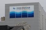 深海水族館1