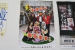 三島夏祭り14