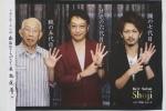 三島夏祭り16