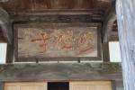 修善寺17