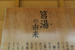 修善寺16