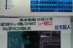 下田水族館10