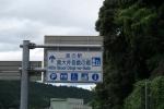 道の駅「音戯の郷」11