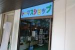 道の駅「音戯の郷」5