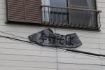 道の駅「音戯の郷」8