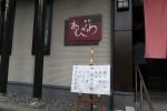 道の駅「音戯の郷」12