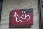 道の駅「音戯の郷」9