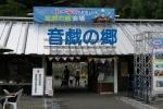 道の駅「音戯の郷」4