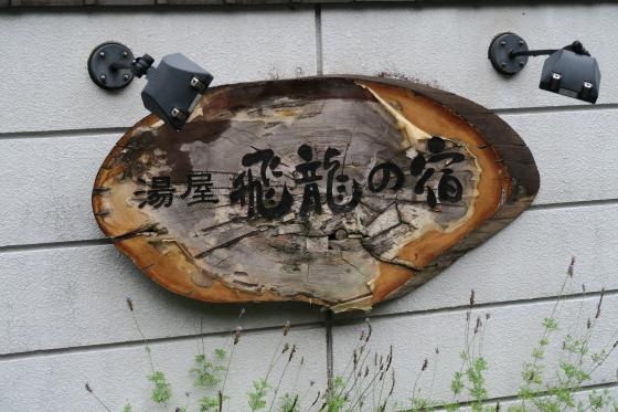飛龍の宿4