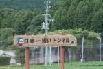 日本一短いトンネル1